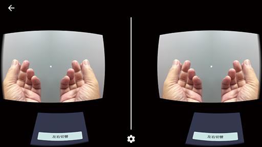ミラーリング関連療法アプリ