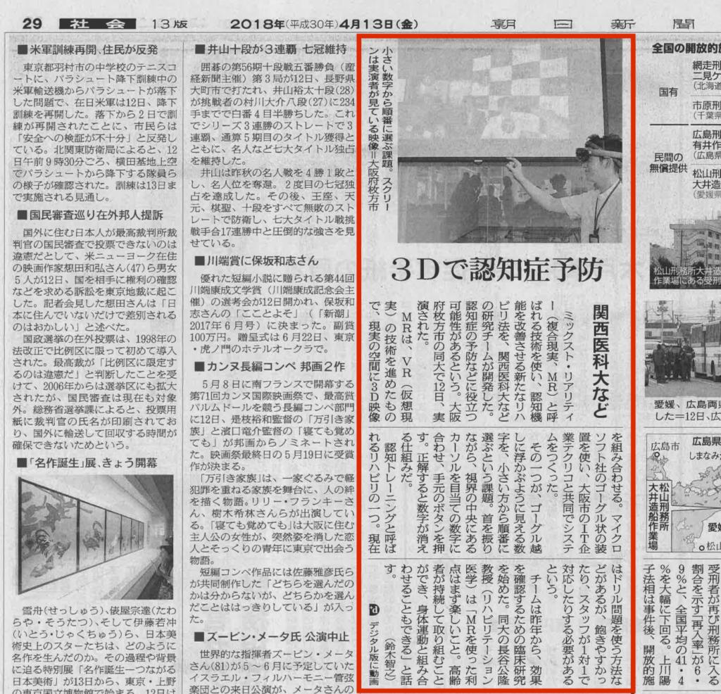 朝日新聞2018年4月13日(金)29社会面